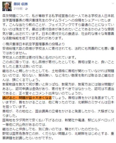 https://www.facebook.com/nobukatsu.fujioka/posts/1288073587945079