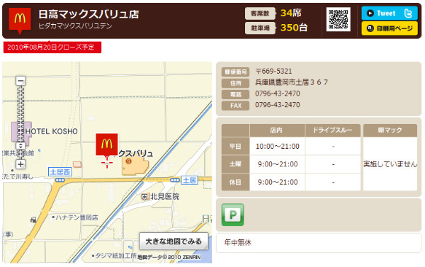 http://www.mcdonalds.co.jp/shop/map/map.php?strcode=28562