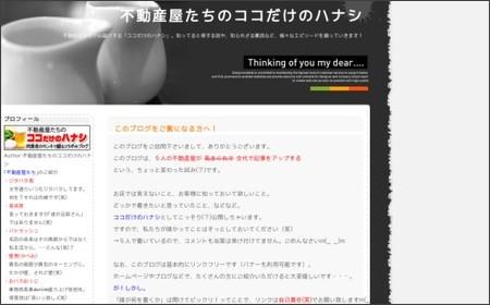 http://fudousan5.blog114.fc2.com/