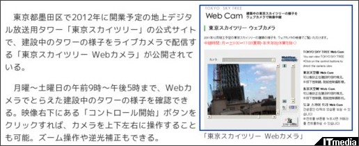 http://www.itmedia.co.jp/news/articles/0910/01/news068.html