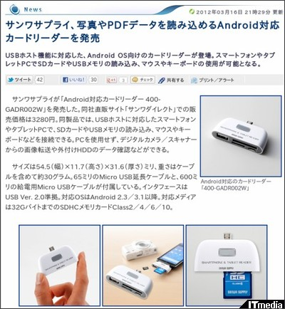 http://plusd.itmedia.co.jp/mobile/articles/1203/16/news118.html