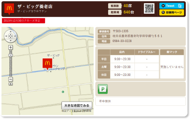 http://www.mcdonalds.co.jp/shop/map/map.php?strcode=21548