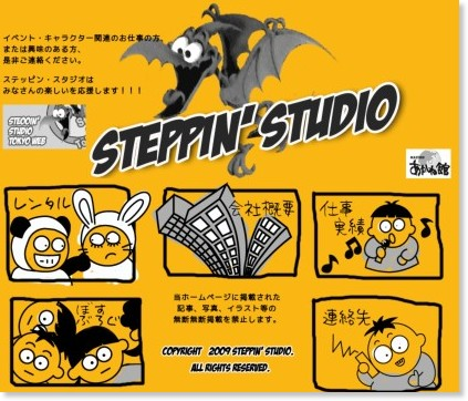 http://www.steppin.co.jp/
