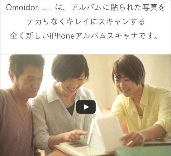 http://omoidori.jp/