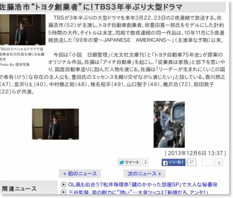 http://www.sponichi.co.jp/entertainment/news/2013/12/06/kiji/K20131206007147140.html