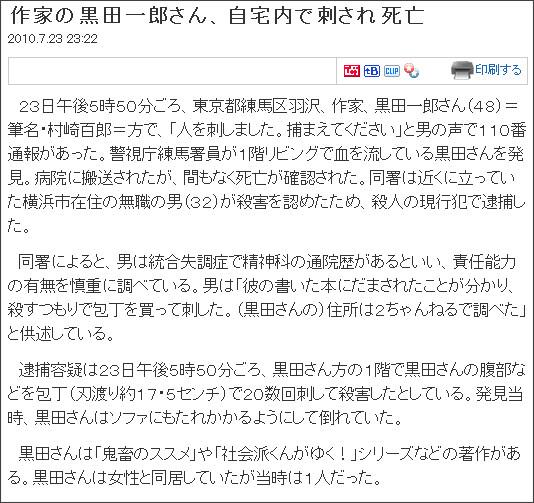 http://www.sanspo.com/shakai/news/100723/sha1007232323023-n1.htm