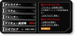 http://www.capcom.co.jp/sf4/index.html
