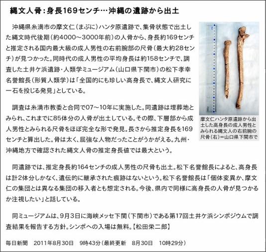http://mainichi.jp/select/science/news/20110830k0000e040006000c.html