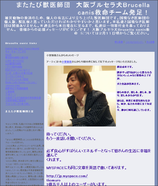 http://web.archive.org/web/20070306024208/blog.livedoor.jp/matatabivets/archives/50754640.html