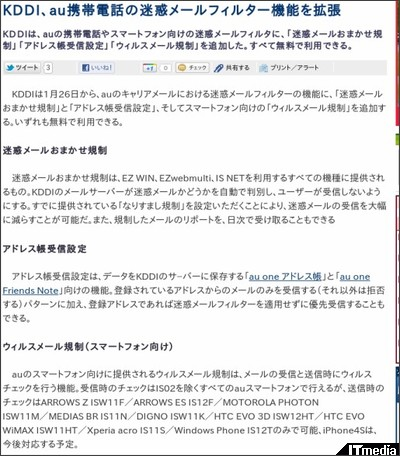 http://plusd.itmedia.co.jp/mobile/articles/1201/25/news098.html