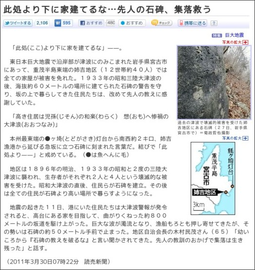 http://www.yomiuri.co.jp/national/news/20110329-OYT1T00888.htm