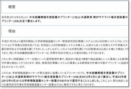 http://www.cc.kagoshima-u.ac.jp/information/announce/post_5.html