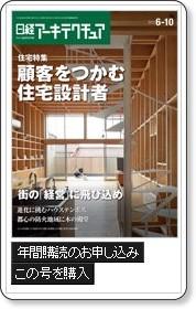 http://kenplatz.nikkeibp.co.jp/article/books/na/20130604/618460/