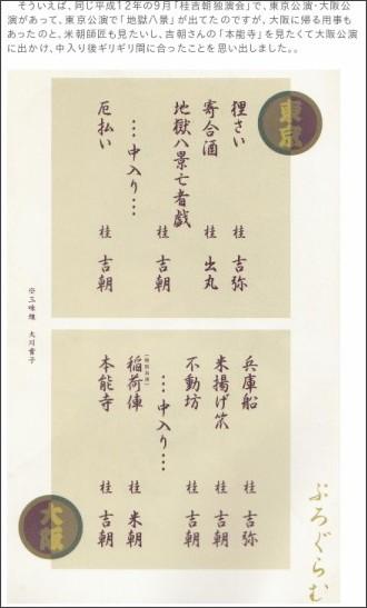 http://rakugokamigata.no-mania.com/Entry/52/