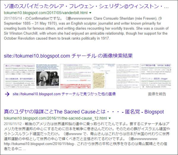https://www.google.co.jp/search?ei=ykXLWprRDamM0wLk4L_4CA&q=site%3A%2F%2Ftokumei10.blogspot.com+%E3%83%81%E3%83%A3%E3%83%BC%E3%83%81%E3%83%AB&oq=site%3A%2F%2Ftokumei10.blogspot.com+%E3%83%81%E3%83%A3%E3%83%BC%E3%83%81%E3%83%AB&gs_l=psy-ab.3...2194.3584.0.4478.2.2.0.0.0.0.132.258.0j2.2.0....0...1c.1j2.64.psy-ab..0.0.0....0.0gfER_hnsnY
