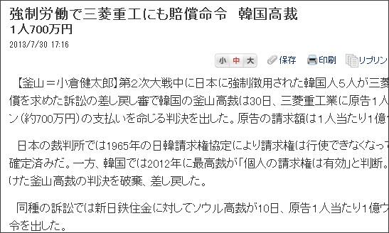 http://www.nikkei.com/article/DGXNASGM3002U_Q3A730C1000000/
