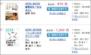 http://buzz.search.goo.ne.jp/list/cid/9/keyword/AERA/