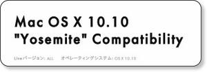 https://www.ableton.com/ja/articles/yosemite-compatibilty/