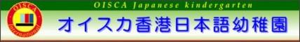 http://www.oisca-youchien.net/hongkong/index.htm