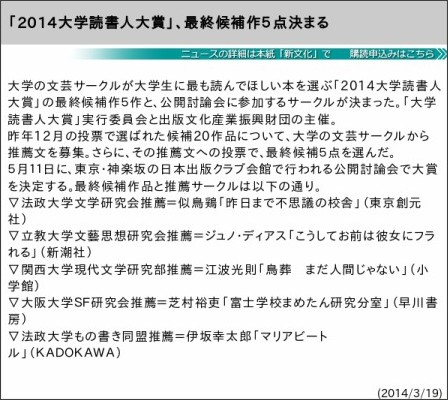 http://www.shinbunka.co.jp/news2014/03/140319-01.htm
