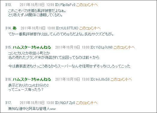 http://hamusoku.com/archives/6224794.html