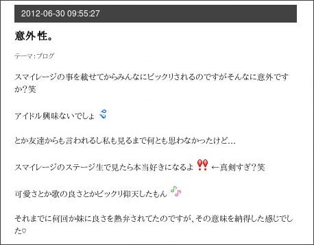 http://ameblo.jp/aikawanaka/entry-11290457818.html