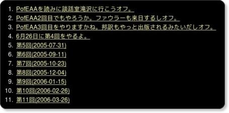 http://capsctrl.que.jp/kdmsnr/wiki/PofEAA/?%C6%C9%BD%F1%B2%F1