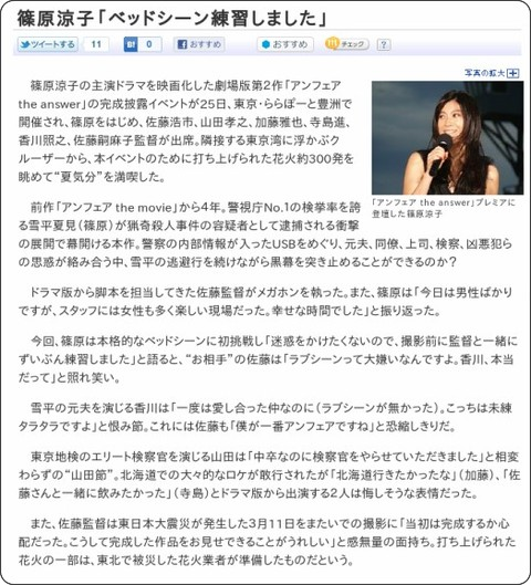 http://www.yomiuri.co.jp/entertainment/cinema/cnews/20110826-OYT8T00517.htm