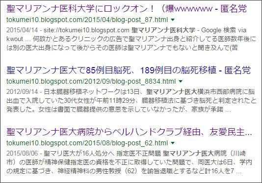https://www.google.co.jp/#q=site:%2F%2Ftokumei10.blogspot.com+%E8%81%96%E3%83%9E%E3%83%AA%E3%82%A2%E3%83%B3%E3%83%8A%E5%8C%BB%E7%A7%91%E5%A4%A7