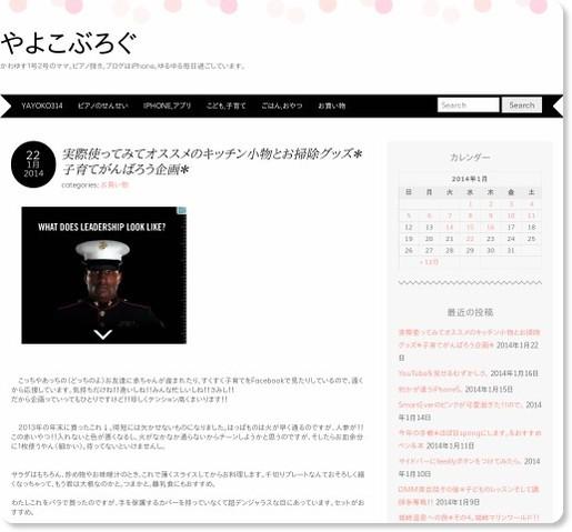 http://yayoko314.com/2014/01/22/kodomo-8/