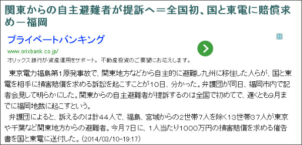 http://www.jiji.com/jc/c?g=soc_30&k=2014031000759