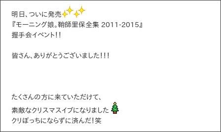 http://ameblo.jp/morningmusume-9ki/entry-12109907931.html