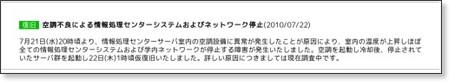 http://www.u-gakugei.ac.jp/~ipcenter/information.html