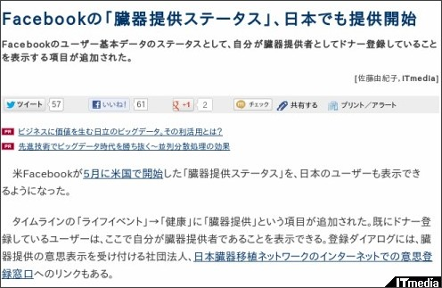 http://www.itmedia.co.jp/news/articles/1209/05/news030.html