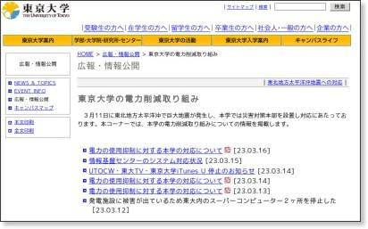 http://www.u-tokyo.ac.jp/public/anti_disaster_20110311_02_j.html