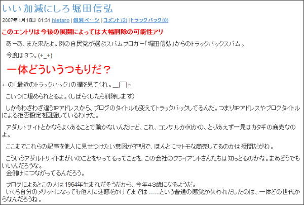 http://taizo3.net/hietaro2/2007/01/post_510.php