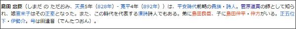 http://ja.wikipedia.org/wiki/%E5%B3%B6%E7%94%B0%E5%BF%A0%E8%87%A3