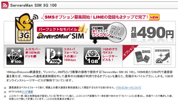 http://dream.jp/mb/sim/
