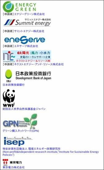 http://eneken.ieej.or.jp/greenpower/jp/12link/12link.html