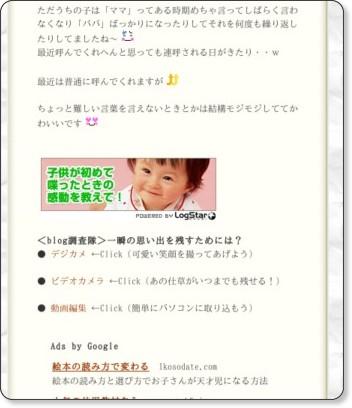 http://ameblo.jp/asamoca0725/entry-10106866687.html