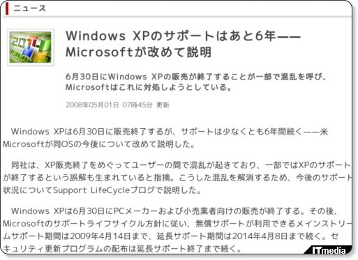 http://www.itmedia.co.jp/news/articles/0805/01/news006.html