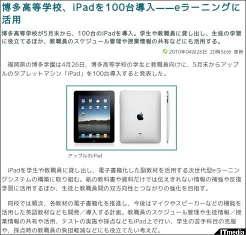 http://www.itmedia.co.jp/promobile/articles/1004/26/news072.html