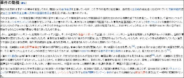 http://ja.wikipedia.org/wiki/%E5%A4%A7%E9%9F%93%E8%88%AA%E7%A9%BA%E6%A9%9F%E7%88%86%E7%A0%B4%E4%BA%8B%E4%BB%B6