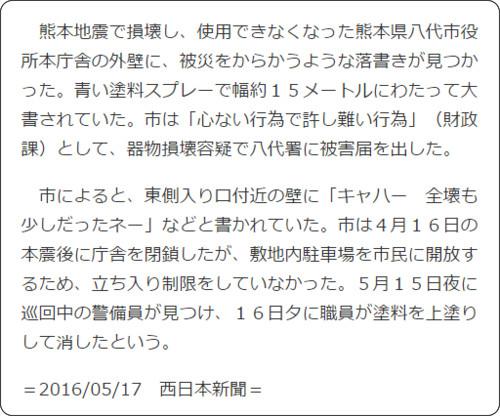 http://www.nishinippon.co.jp/nnp/kumamoto/article/245921