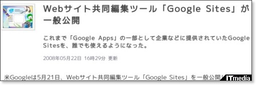 http://www.itmedia.co.jp/news/articles/0805/22/news077.html