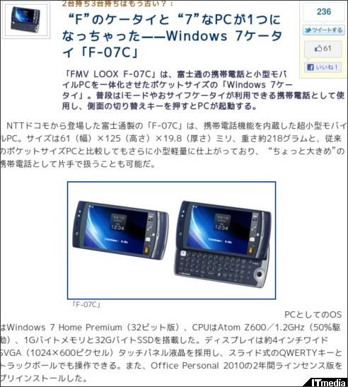 http://plusd.itmedia.co.jp/mobile/articles/1105/16/news049.html