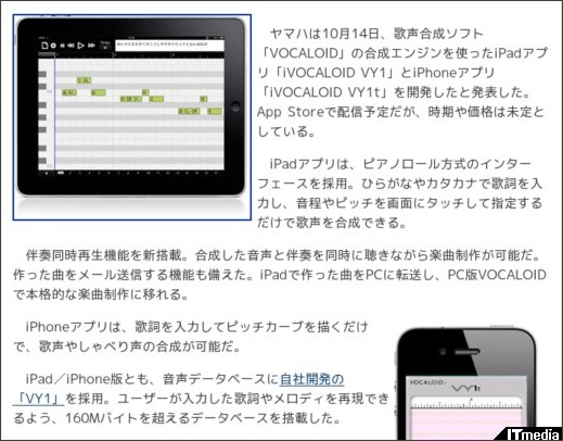 http://www.itmedia.co.jp/news/articles/1010/14/news093.html