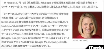 http://www.itmedia.co.jp/news/articles/1207/17/news029.html