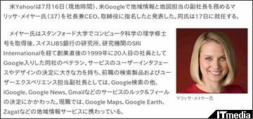 http://www.itmedia.co.jp/news/articles/1207/17/news029.html