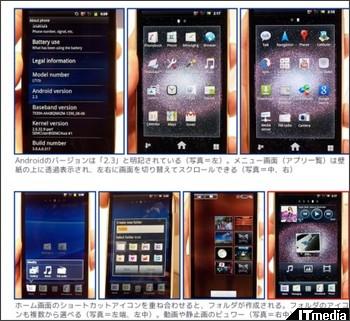 http://plusd.itmedia.co.jp/mobile/articles/1101/07/news014.html